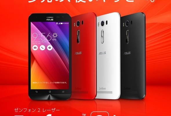 ZenFone 2 Laser title