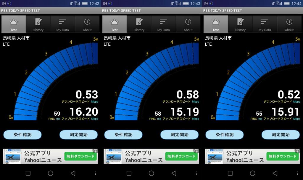 rakutenmobile-speedtest-1243-1244