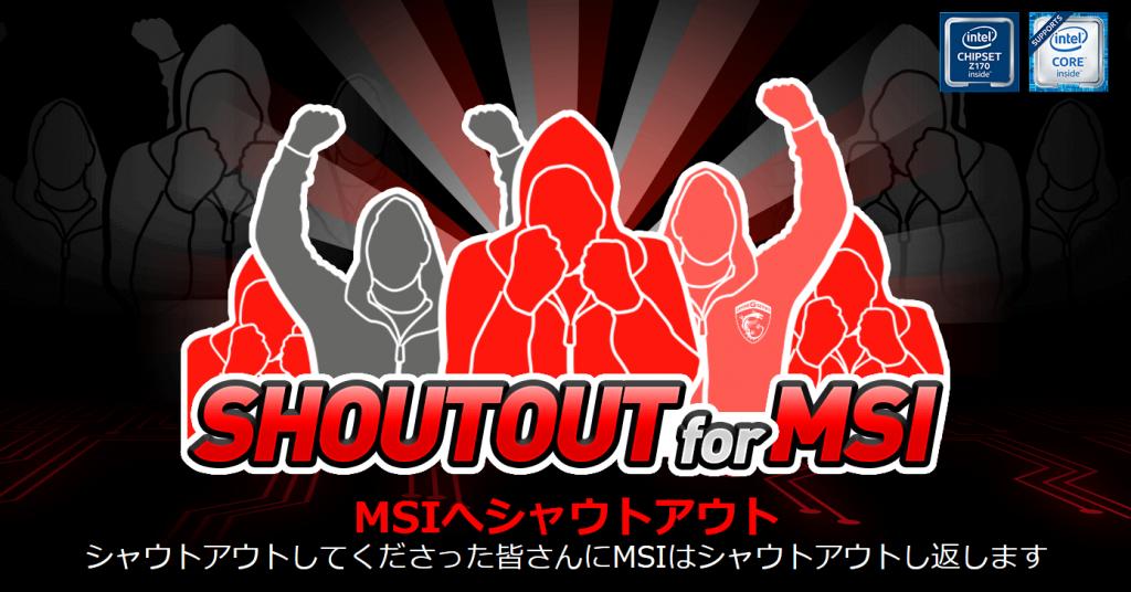 MSI-Shoutout