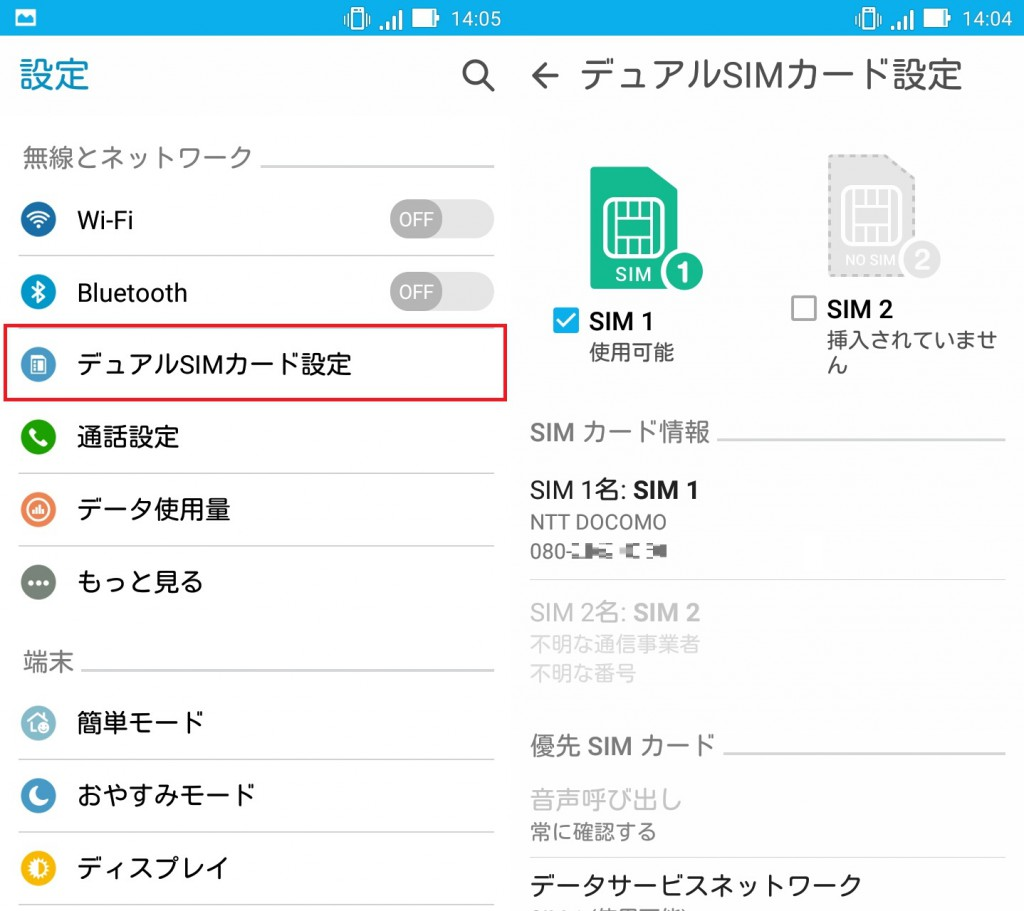 SIM-setting1