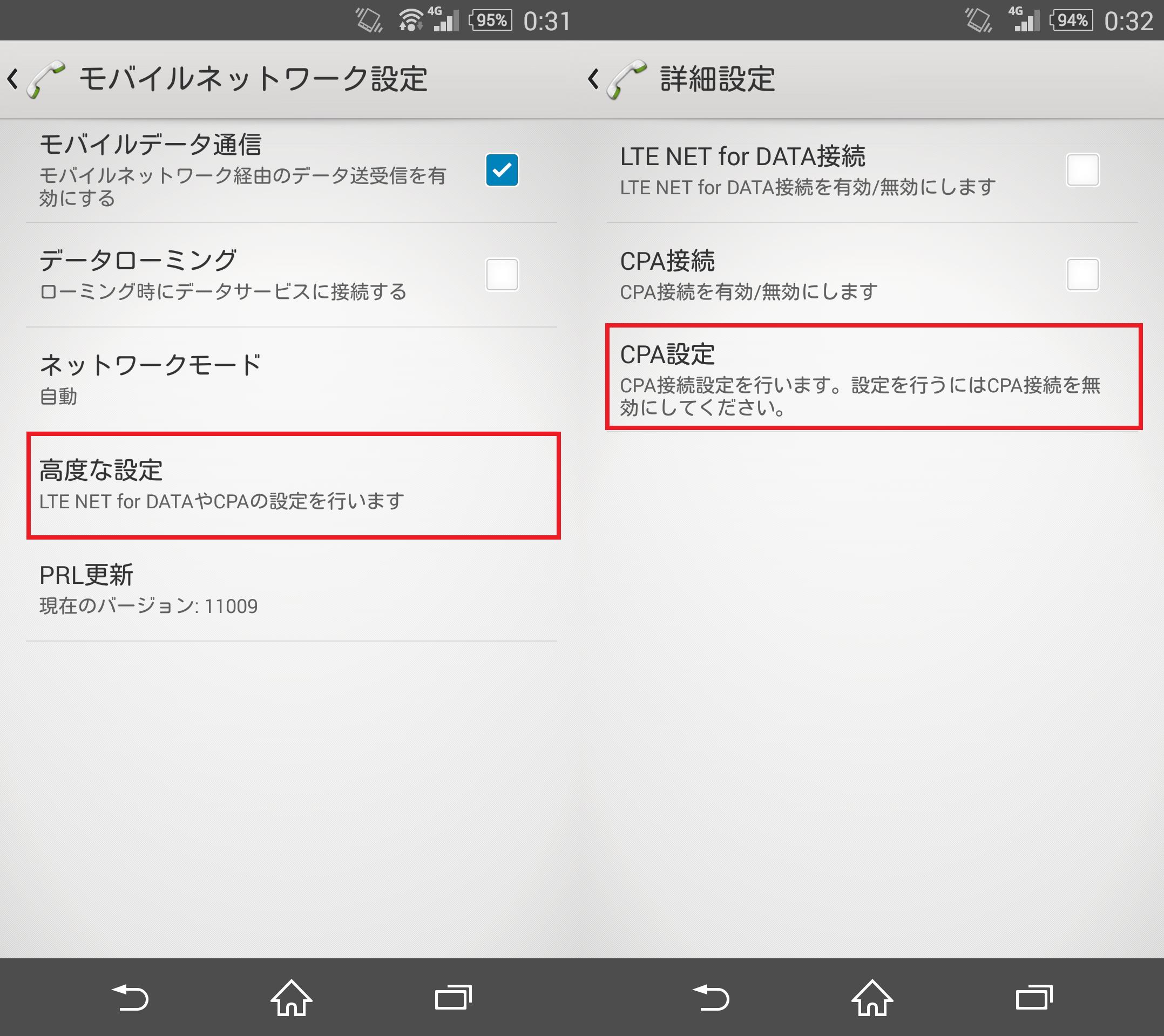 UQ mobileのネットワーク(APN)設定のやり方・方法