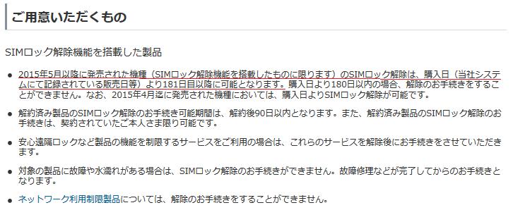 SoftBank-SIMlock