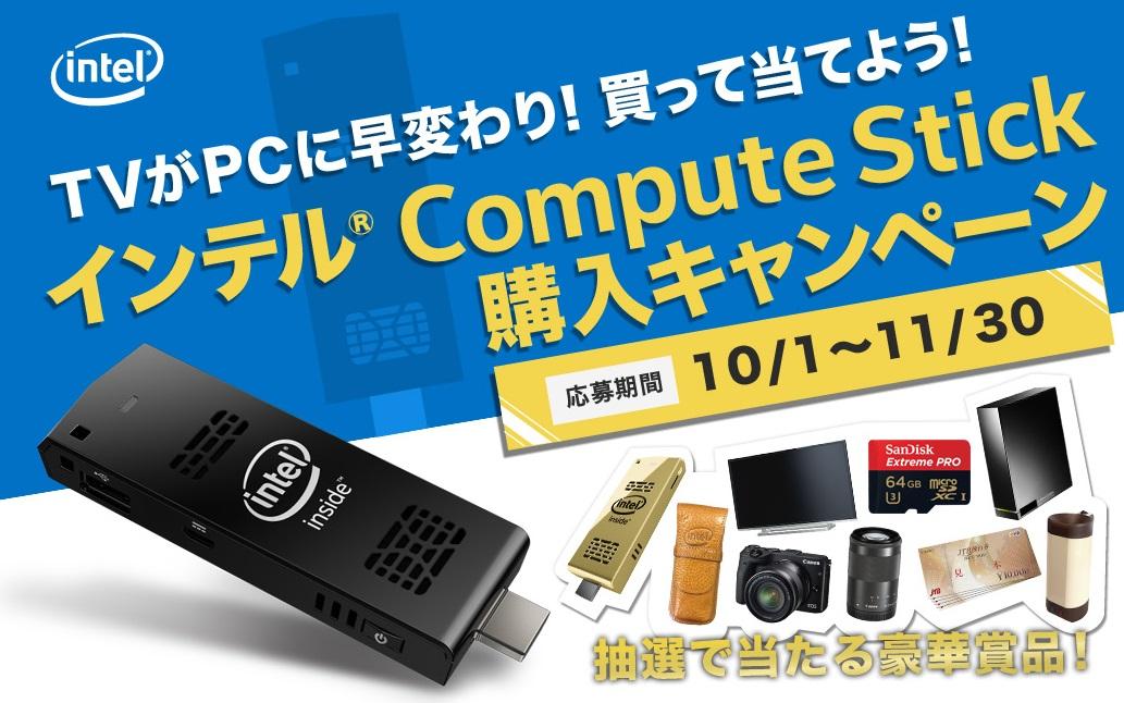 Compute-Stick-campaign1