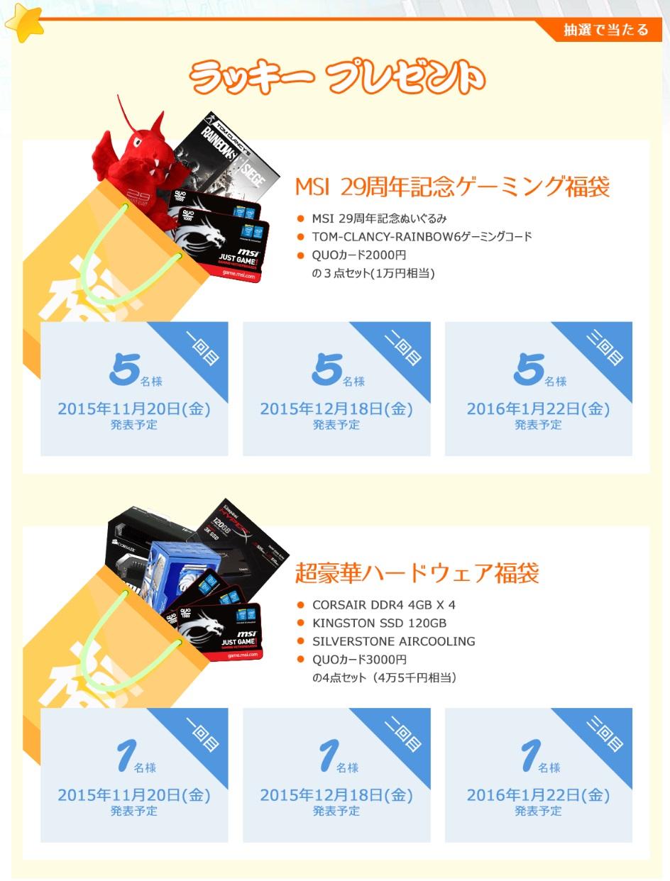 MSI-campaign-01