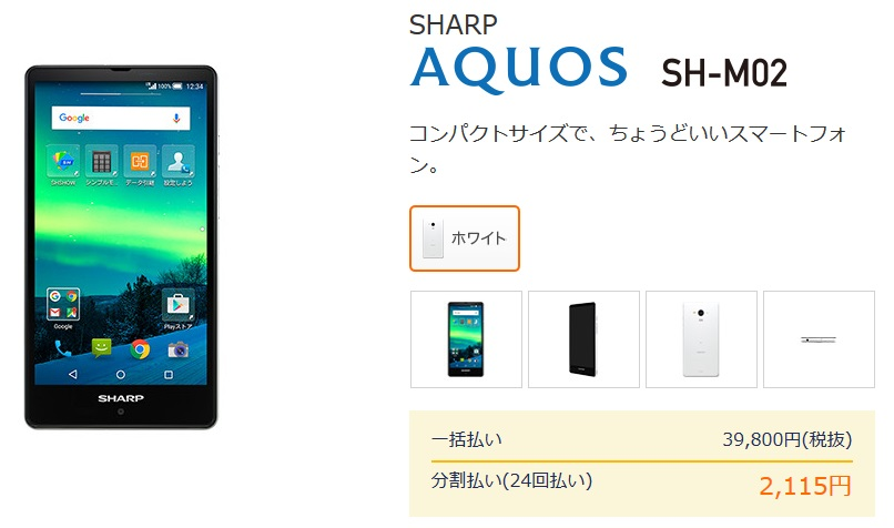SHARP AQUOS SH-M02  DMM mobile