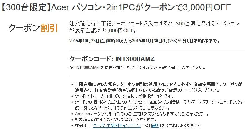 300台限定】Acer パソコン・2in1PCがクーポンで3,000円OFF