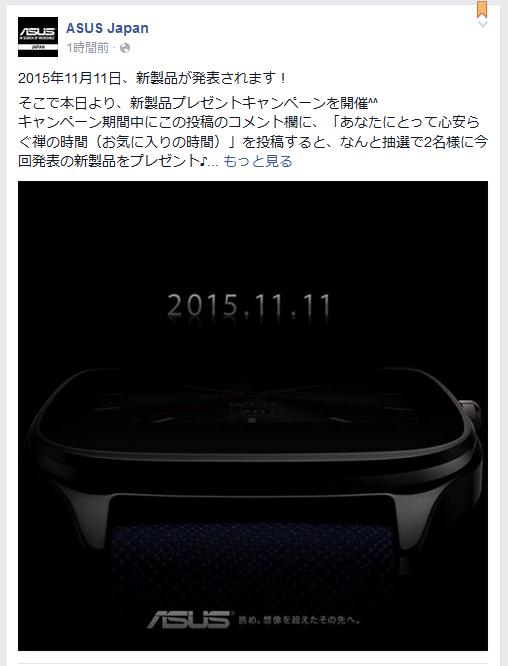 ASUS-JAPAN-facebook