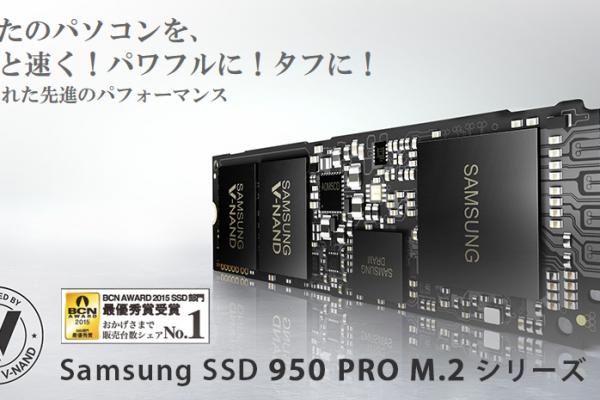 SSD 950 PRO M.2