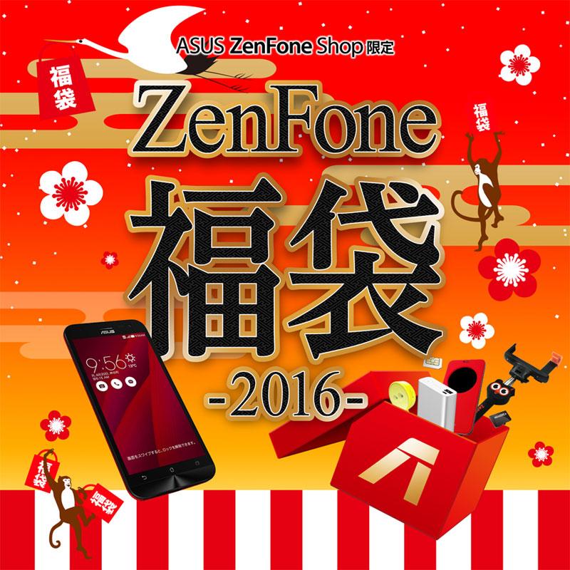 ASUS-ZenFone-Shop-2016-fukubukuro