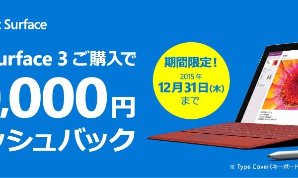 surface3-10000yen-cb