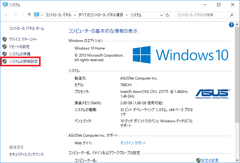 Windows10SSD-5