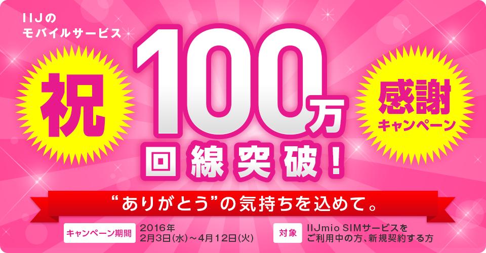 IIJmio-million-campaign