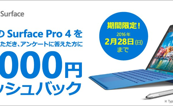 Surface Pro 4-18000yen-cb