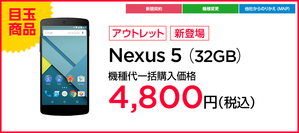ymobile-timesale-nexus5-32gb-4800yen