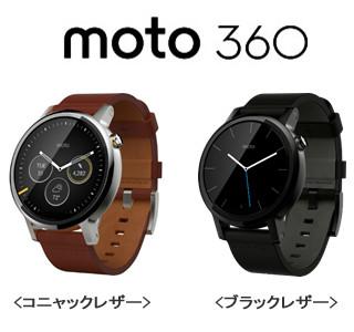 Moto-360-2ndGen-1