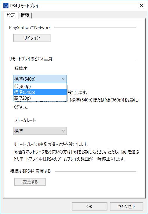 PS4remoteplay-setup-6