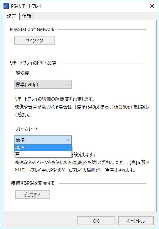 PS4remoteplay-setup-7