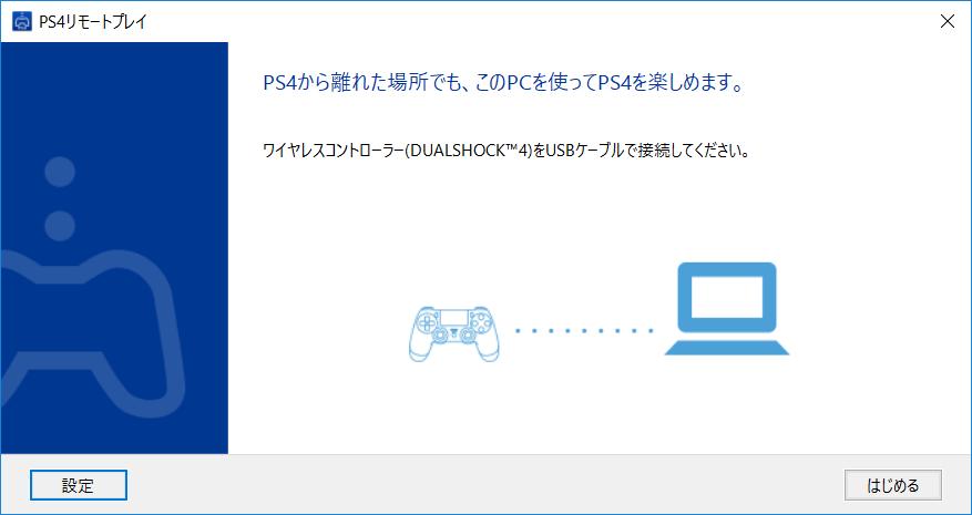 PS4remoteplay-setup-8