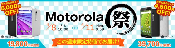 gooSimseller-Motorola-fes