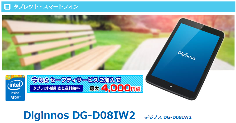 Diginnos DG-D08IW2
