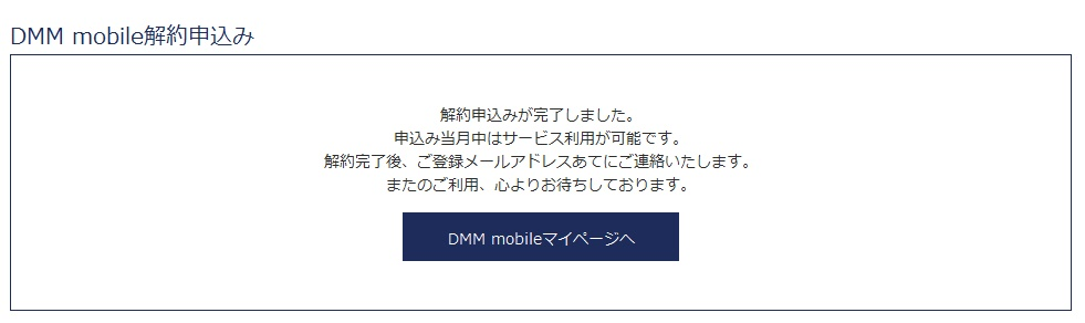 DMMmobile-cancellation5