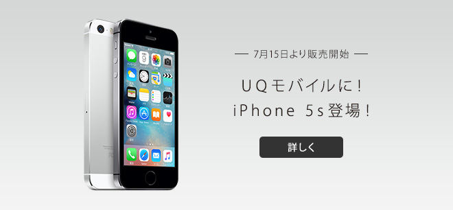 UQmobile-iPhone5s