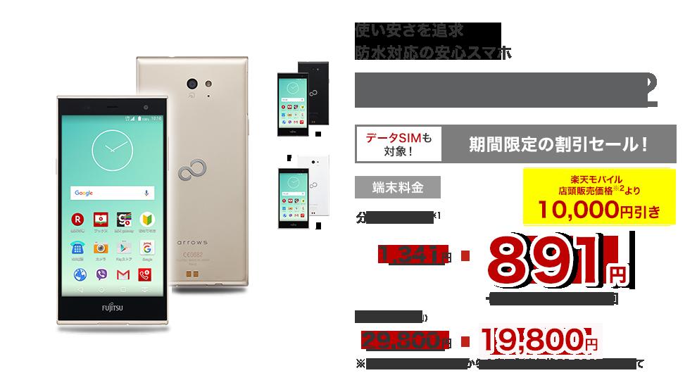 arrows-RM02-20160801sale