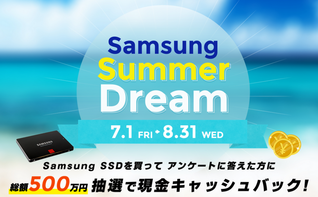 Samsung Summer Dream