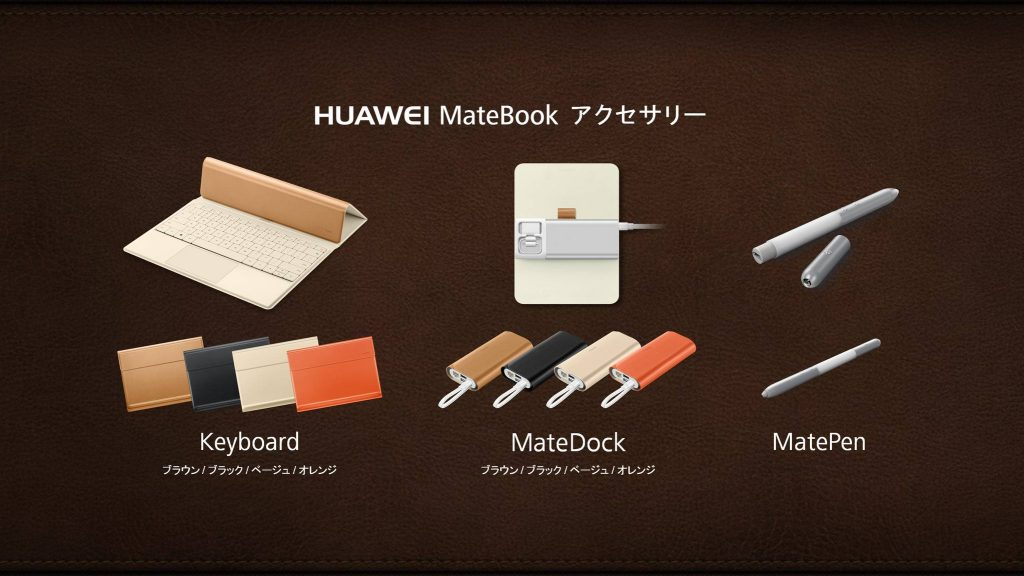 HUAWEIーMateBook-option