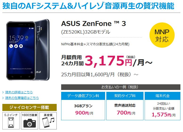 nifmo-zenfone3-price1