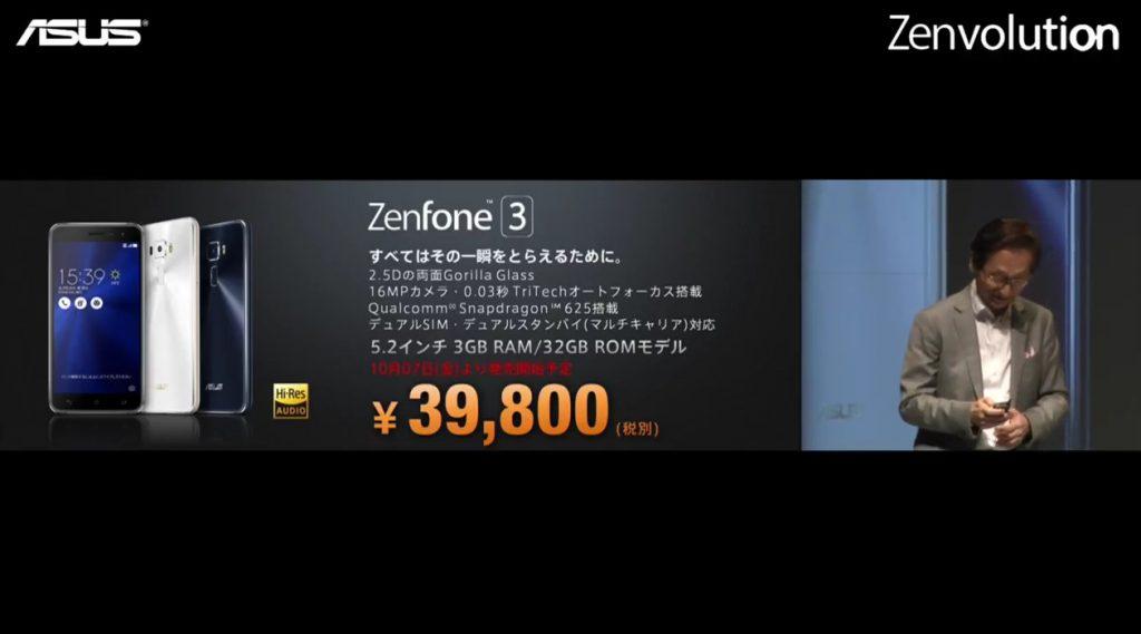 zenfone3-price