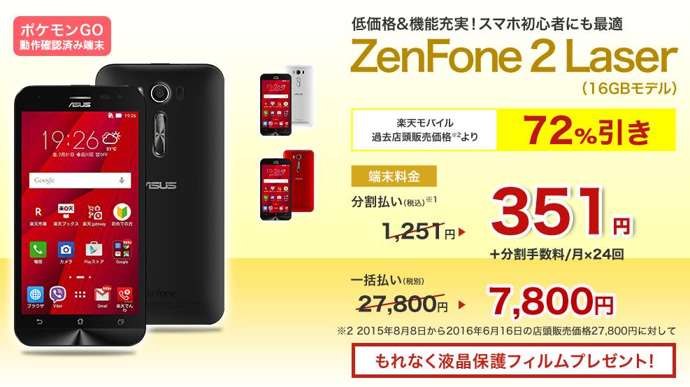 rakutenmobile-zenfone2-laser-7800yen