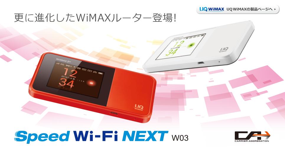 w03-uq