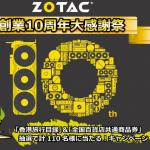 ZOTACで「創業10周年大感謝祭」開催中。香港旅行目録や商品券が抽選で計110人に当たります