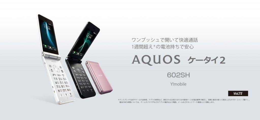 aquos-ktai-602sh