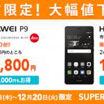 DMM mobileでHUAWEI P9が3万9800円、P9liteが1万9800円になるセール実施中