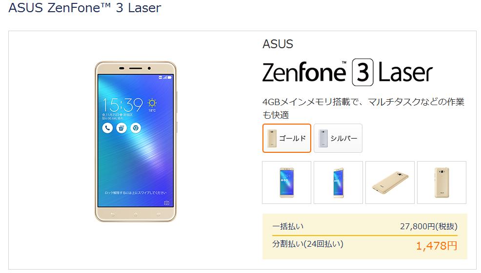 dmmmobile-zenfone3-laser
