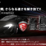 MSIが対象X99マザー購入者にIntel SSD 600pをプレゼントするキャンペーンを実施中