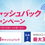 【2017年9月】@niftyのWiMAX2+申込で2万円キャッシュバック&最大3ヶ月無料!