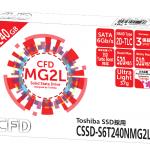 CFDから東芝製SSDを採用した軽量モデル「CSSD-S6T240NMG2L」発売。モバイルノートPCの換装に最適