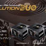 ENERMAXよりデュアルファン搭載のGOLD電源「REVOLUTION DUO」発売