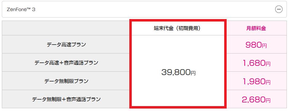 uqmobile-zenfone3-price3