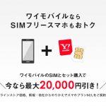 Y!mobileでHUAWEI P9liteとFREETEL REIが最大2万円引きで販売中
