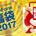 先着200人限定の「ZenFone福袋2017」登場。送料込2万9800円で本日より予約開始