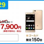 【タイムセール】楽天モバイルのHUAWEI P9lite+通話SIMセットが3万6043円→1万7900円で販売