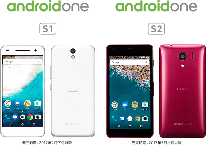 AndroidOne-S1-S2