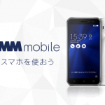 DMM mobileで1GB~7GBシェアプラン提供開始