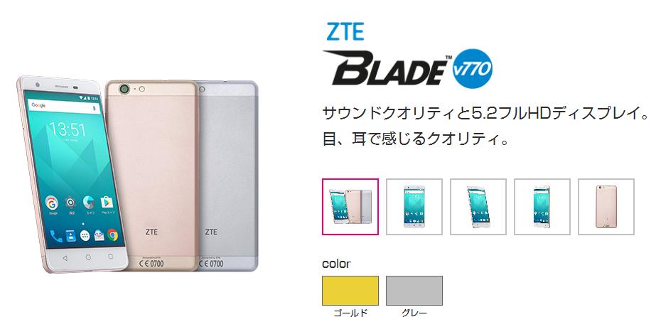 UQmobile-ZTE-BLADE-V770