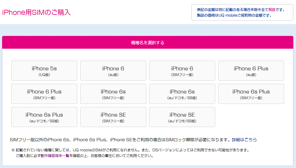 UQmobile-iPhoneOnlySIM-3