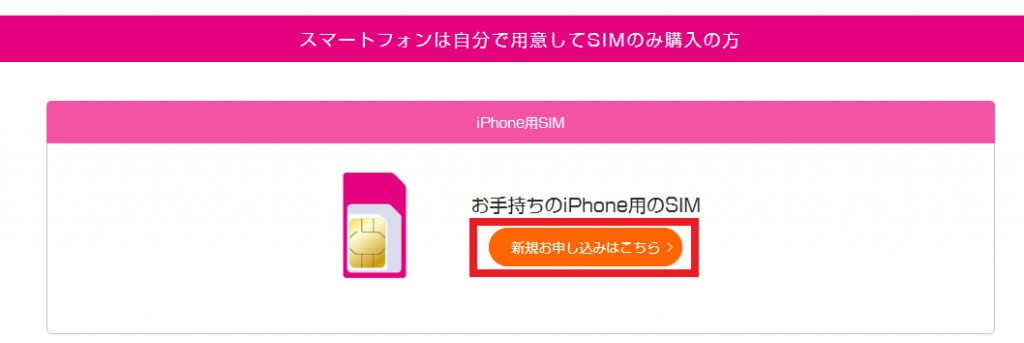 UQmobile-iPhoneOnlySIM-4